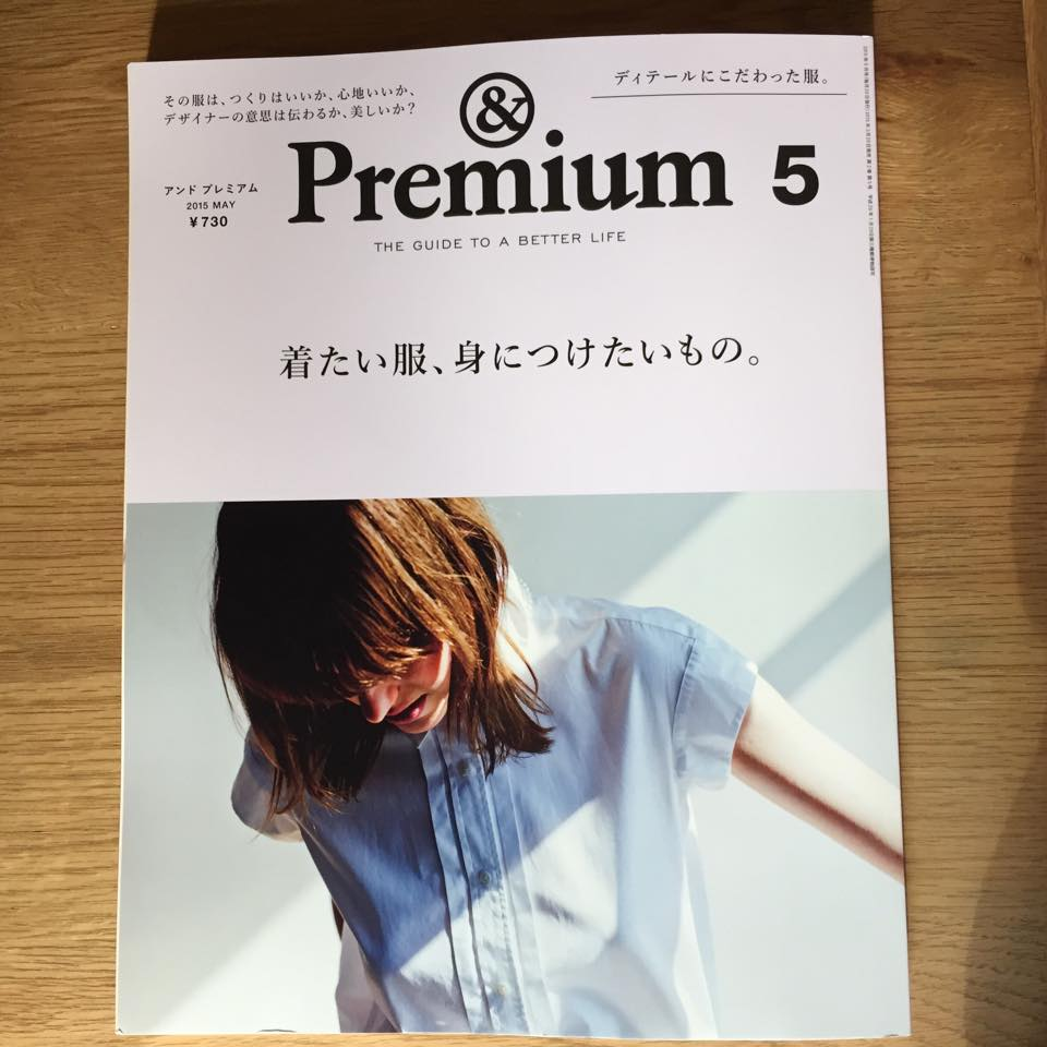 &Premium5月号|メディア|プレス|掲載
