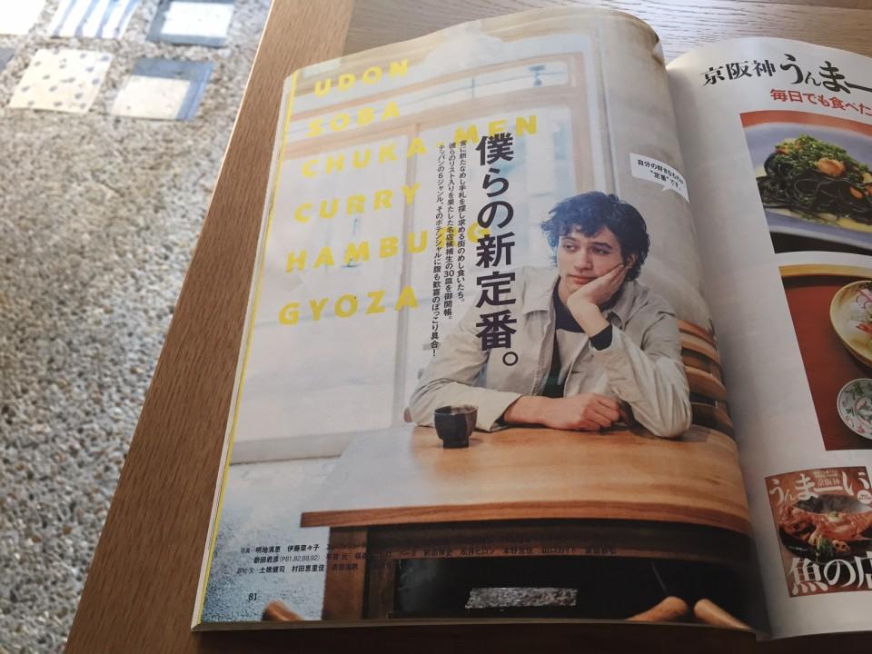 エルマガジン社|ザ・めし|自家製粉石臼挽きうどん青空blue